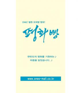 [준비중] 평화빵 라이스반죽 1kg