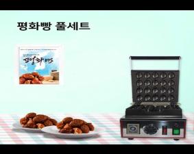 [준비중] 평화빵 20구 풀세트