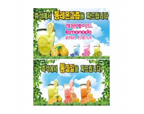 레몬에이드 홍보용 현수막